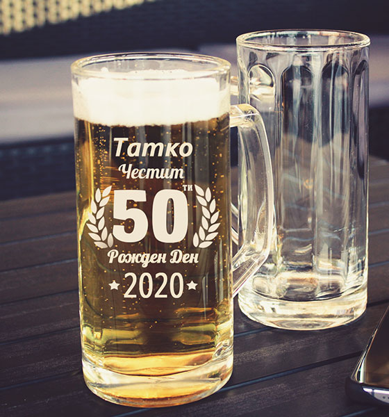 Picture of Персонализирана халба за бира за рожден ден Венец