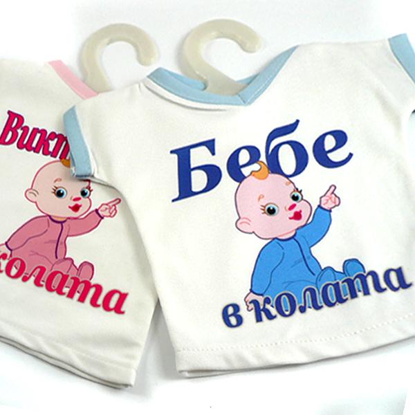 """Picture of Мини тениска """"Бебе в колата"""""""