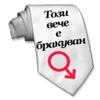 "Picture of Вратовръзка за ергенско парти ""Бракуван"""