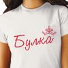 """Picture of Дамска тениска с надпис """"Булка"""""""
