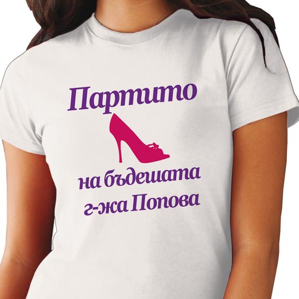 Picture of Дамски тениски за моминско парти с надпис
