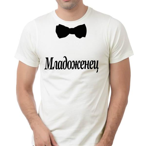 """Picture of Мъжка тениска """"Младоженец"""""""