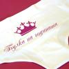 Picture of Дамски боксерки с надпис Булка на годината