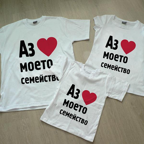 """Picture of Семейни тениски """"Аз обичам моето семейство"""""""