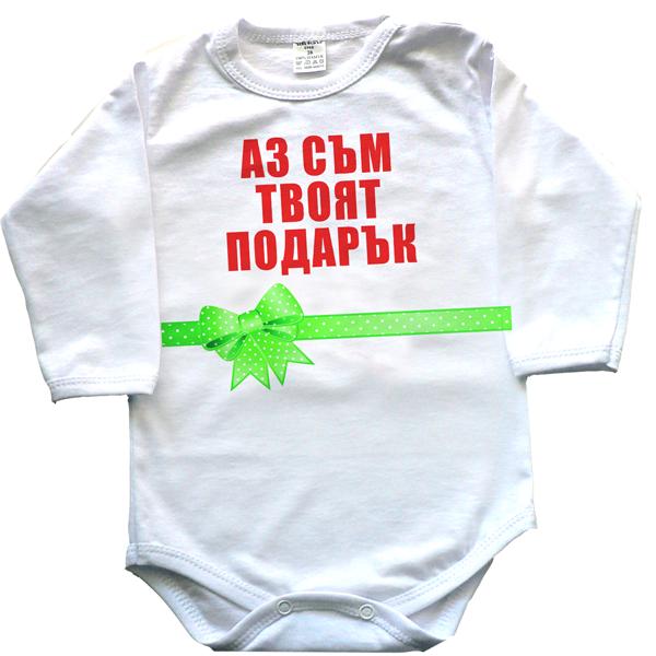 "Picture of Бебешко боди ""Подарък"""