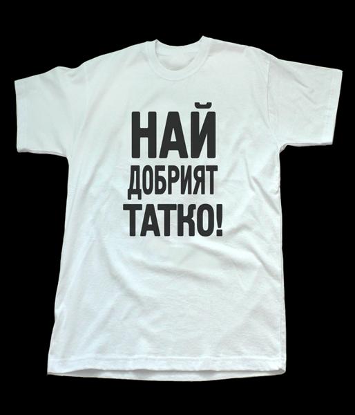 """Picture of Мъжка тениска """"Най-добрият татко"""""""