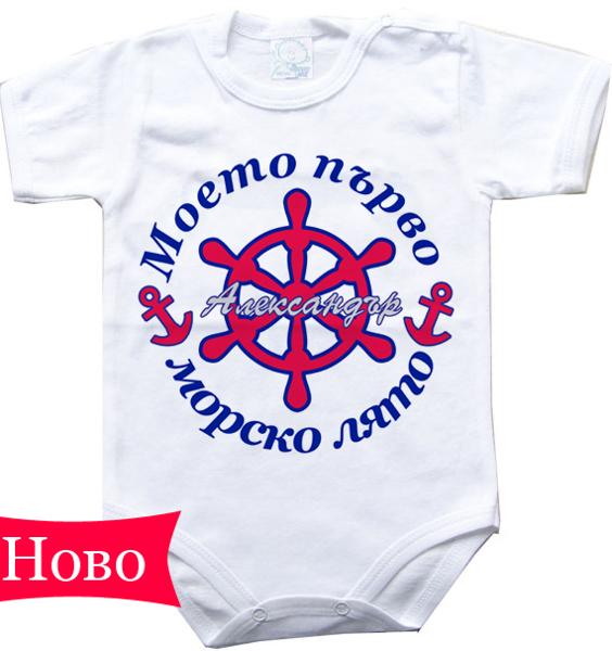 """Picture of Бебешко боди  """"Моряче"""""""