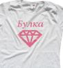 "Picture of Дамска тениска за булка ""Диамант"""