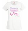 """Picture of Дамска тениска """"Сърцето ми принадлежи..."""""""