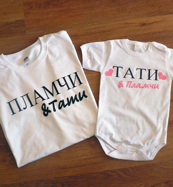 Picture of Комплект тениски за баща и дъщеря