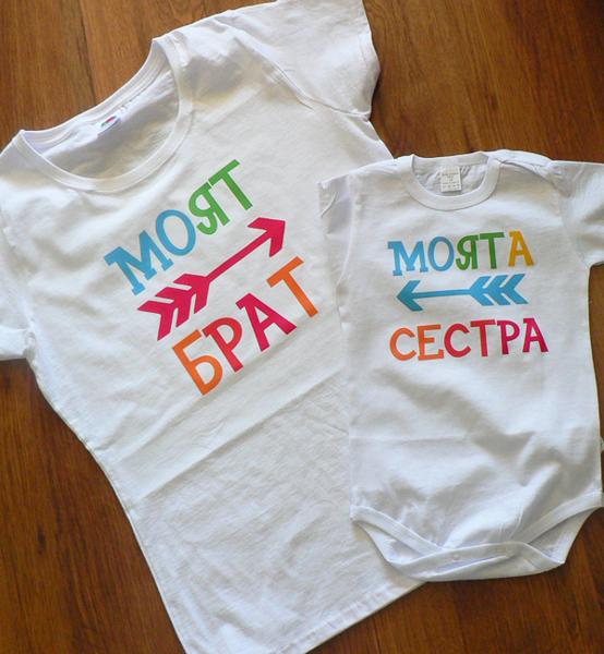 """Picture of Комплект детски тениски """"Моят брат-моята сестра"""""""
