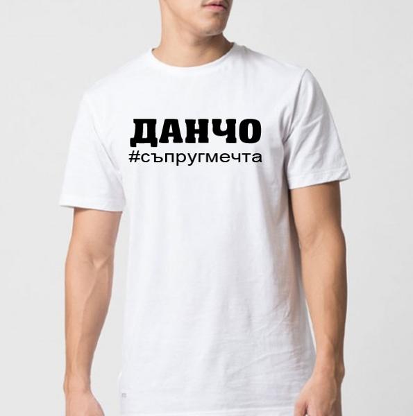 """Picture of Мъжка тениска с име """"Хаштаг"""""""
