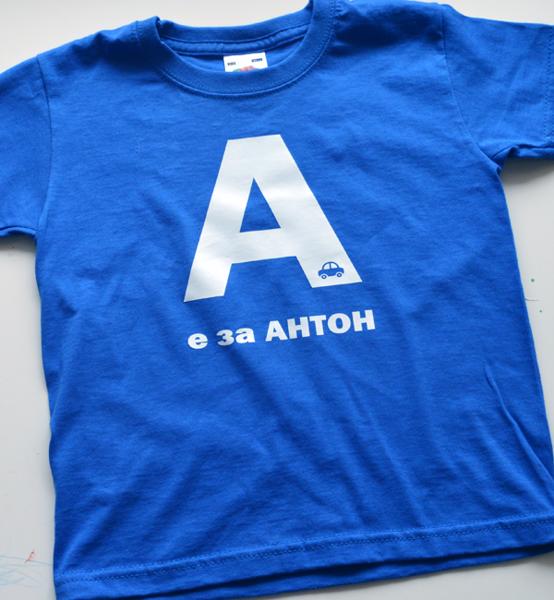 Picture of Детска тениска с буква и име