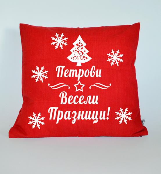 """Picture of Коледна възглавница с имена """"Настроение"""""""