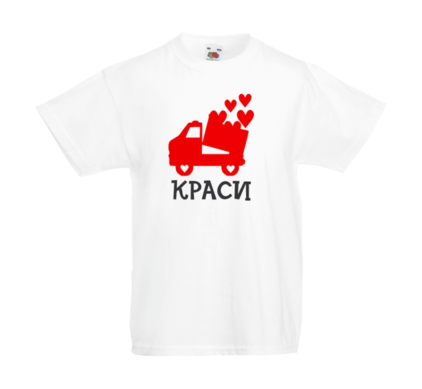 """Picture of Детска тениска """"Камион със сърца"""""""