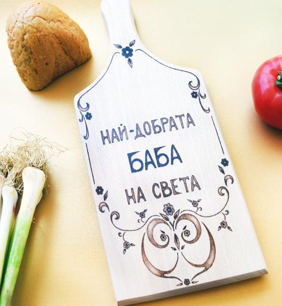 """Picture of Дървена дъска за рязане """"Най-добрата баба"""""""