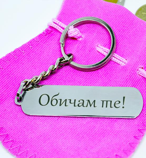 """Picture of Гравиран ключодържател """"Обичам те"""""""