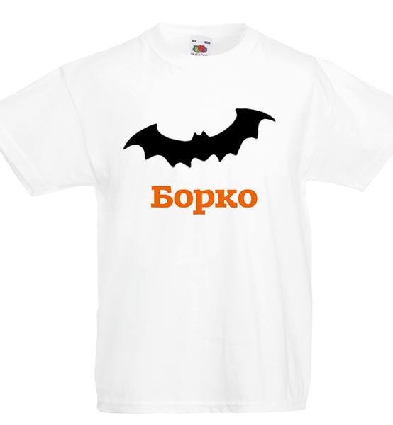 """Picture of Боди или тениска с име """"Прилепче"""""""