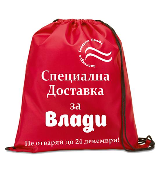 """Picture of Коледна торба за подаръци""""Специална доставка"""""""