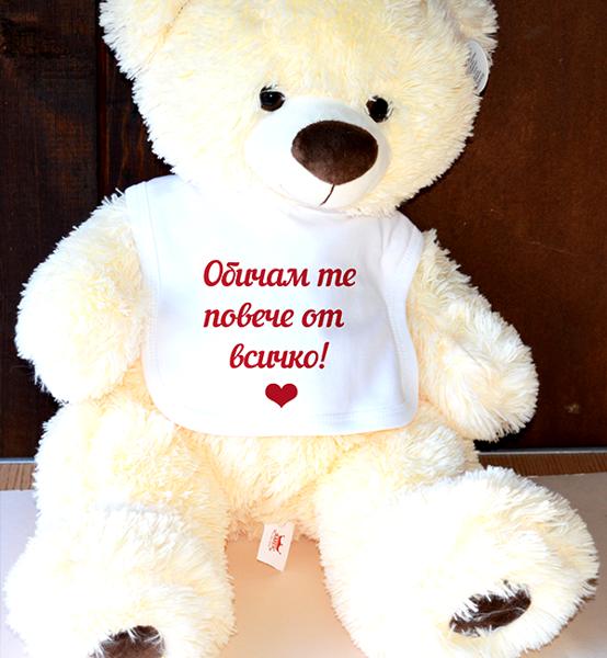 """Picture of Плюшен мечок  43см """"Теди"""" с лично послание"""