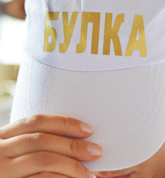 Picture of Шапка с надпис по поръчка Gold