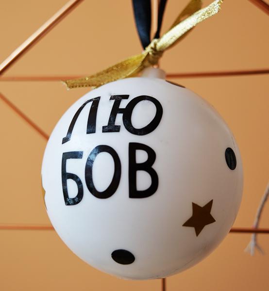 """Picture of Коледна топка за eлха с надпис """"Любов""""и панделка"""