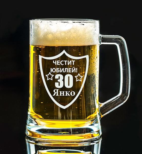 Picture of Персонализирана халба за бира за рожден ден