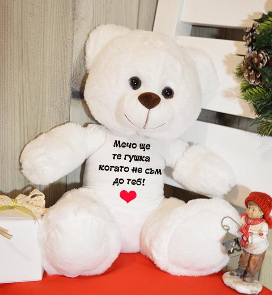 """Picture of Сладък плюшен мечок 30 см """"Луи""""  с надпис или снимка"""