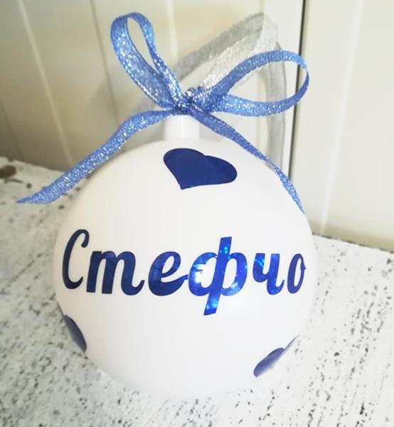 Picture of Персонализирана с име топка за елха BLUE