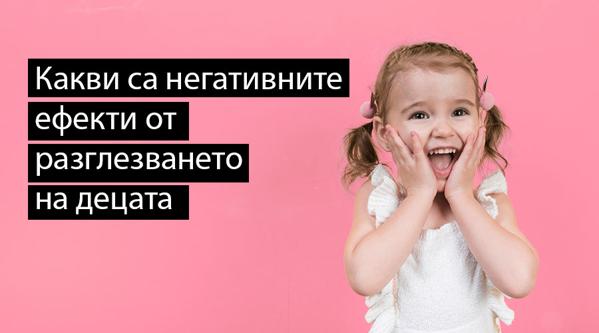 Какви са негативните ефекти от разглезването на децата