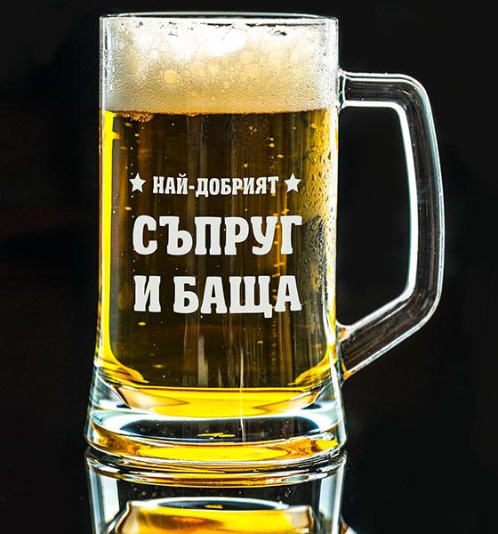 """Picture of Персонализирана халба за бира с надпис """"Най-добрия баща и съпруг"""""""
