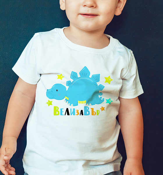 "Picture of Детска персонализирана тениска ""DINO"""