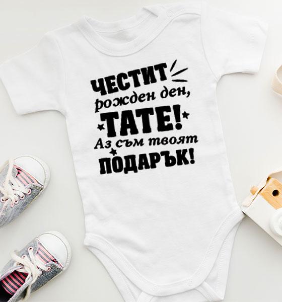"""Picture of Бебешко боди с надпис """"Твоя подарък"""""""
