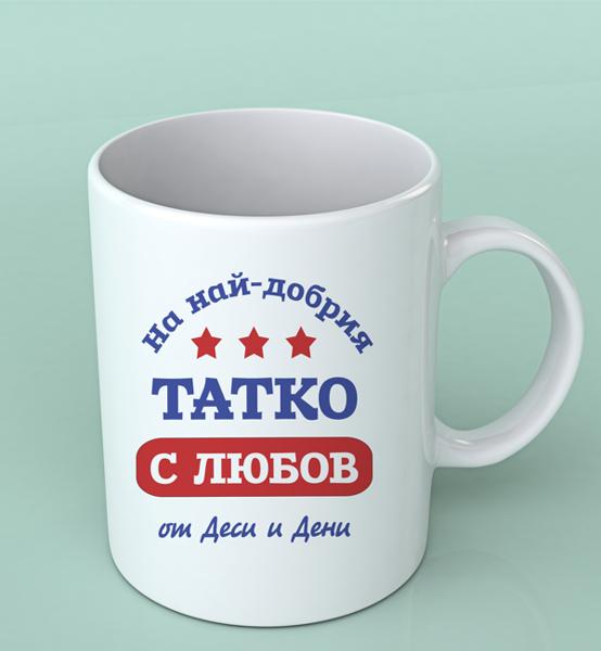 """Picture of Чаша за кафе """"Най-добрият татко"""""""