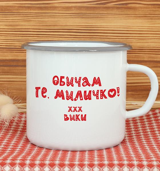 """Picture of Персонализирано  канче """"Обичам те, миличко!"""""""